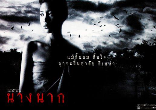 series7movie-Nok Phra Khanong