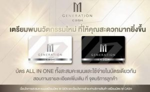 series7movie-M GENERATION